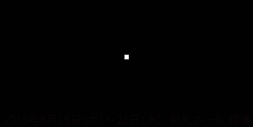 野口久光×渡辺貞夫 写真展 まなざしの先に